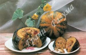 Хапама (тыква фаршированная) - второе блюдо