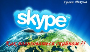 Скайп: Как пользоваться скайпом и регистрироваться