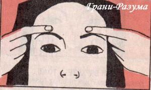 Чтобы брови не нависали над глазами
